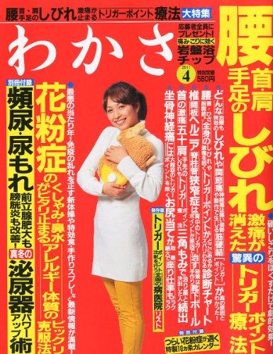 わかさ 2011年 04月号 [雑誌]