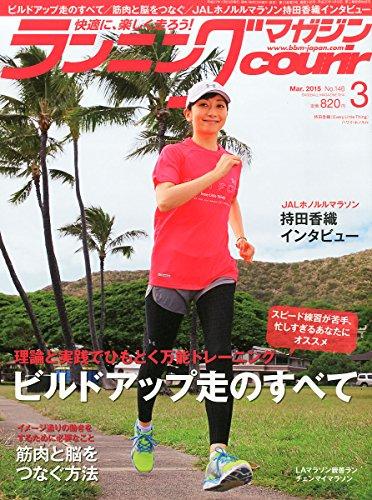 ランニングマガジンクリール 2015年 03 月号 [雑誌]