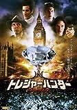 トレジャーハンター ロンドン・チェイス[DVD]