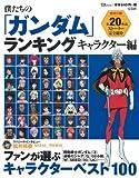 僕たちの「ガンダム」ランキング キャラクター編 (TJMOOK)