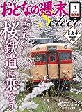 おとなの週末セレクト「春が来た! 桜鉄道に乗ろう」〈2015年4月号〉 [雑誌] おとなの週末 セレクト