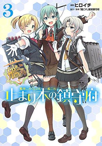艦隊これくしょん -艦これ- 止まり木の鎮守府 (3) (電撃コミックスNEXT)