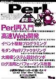 Perl徹底攻略 (WEB+DB PRESS plus)