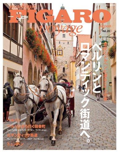 フィガロ ヴォヤージュ Vol.20 ベルリンとロマンティック街道へ。(歴史とメルヘンに浸るドイツの旅) (FIGARO japon voyage)