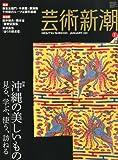 芸術新潮 2011年 01月号 [雑誌]