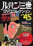 ルパン三世DVDコレクション(45) 2016年 10/18 号