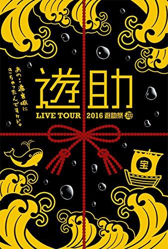 LIVE TOUR 2016 遊助祭 「海」 ~あの・・遊宮城にきちゃったんですケド。~ [DVD]