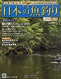 週刊 日本の魚釣り 2013年 9/11号 [分冊百科]