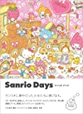 Sanrio Days サンリオ デイズ (Sweet Design Memories)