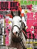 競馬最強の法則 2013年 05月号 [雑誌]