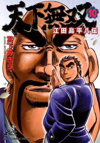 天下無双 江田島平八伝 10 (ジャンプコミックスデラックス)