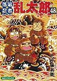 落第忍者乱太郎48 (あさひコミックス)