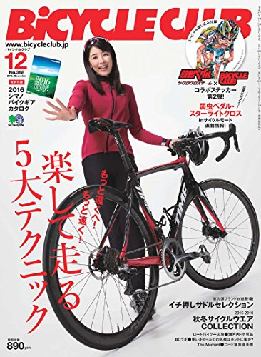 BiCYCLE CLUB(バイシクルクラブ) 2015年 12 月号