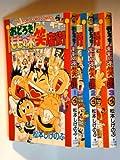 おどろき!ももの木笑店街 コミック 1-3巻セット (てんとう虫コミックス)