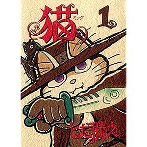 猫~ミック~  1巻 [Kindle版]