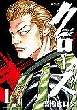 新装版 クローズ(1)(少年チャンピオン・コミックス・エクストラ)