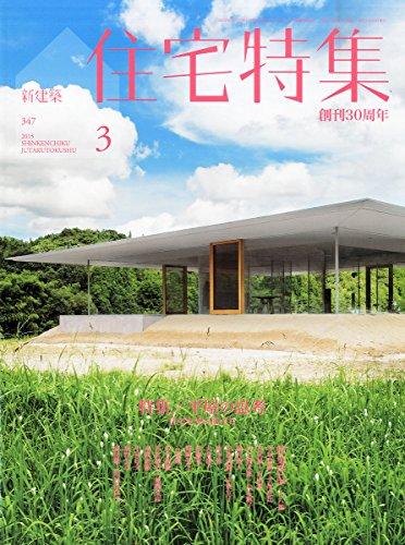 新建築住宅特集 2015年 03 月号 [雑誌]
