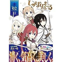 しゅばりえーる (2) (まんがタイムKRコミックス)