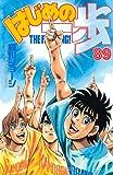 はじめの一歩 89 (少年マガジンコミックス)