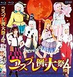 コスプレ例大祭4 HD [Blu-ray]