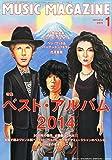 MUSIC MAGAZINE (ミュージックマガジン) 2015年 01月号