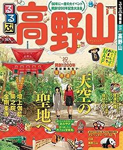 るるぶ高野山 (るるぶ情報版(国内))