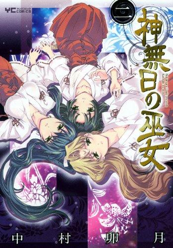 神無日の巫女 2巻 (ヤングコミックコミックス)