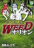 銀牙伝説WEEDオリオン(23) (ニチブンコミックス)