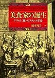 美食家の誕生―グリモと〈食〉のフランス革命―