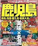 鹿児島霧島・指宿・屋久島・奄美大島 2009 (マップルマガジン 九州 12)