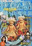 HONKOWA(ほん怖) 2015年 07 月号 [雑誌]