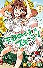 天野めぐみはスキだらけ! 第2巻 2016年06月17日発売