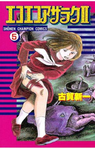 エコエコアザラク2(5) (少年チャンピオン・コミックス)