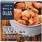 明治屋 おいしい缶詰 国産鶏の炭火焼き(塩味) 70g