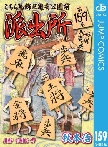 こちら葛飾区亀有公園前派出所 159 (ジャンプコミックスDIGITAL)