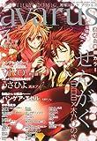 COMIC avarus (コミック アヴァルス) 2011年 04月号 [雑誌]