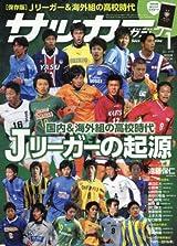 月刊サッカーマガジン