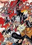 アインシュタイン1904 2 (ジェッツコミックス)