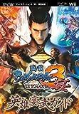 戦国BASARA3 宴 PS3/wii両対応版 英雄宴武ガイド カプコン公認 (Vジャンプブックス)