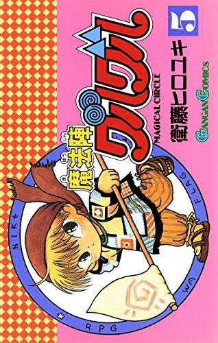 魔法陣グルグル5巻 (デジタル版ガンガンコミックス)