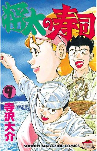 将太の寿司 9のスキャン・裁断・電子書籍なら自炊の森