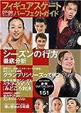 フィギュアスケート07-08シーズンパーフェクトガイド (ブルーガイド・グラフィック)