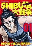 SHIBUYA大戦争 1 (ヤングキングコミックス)