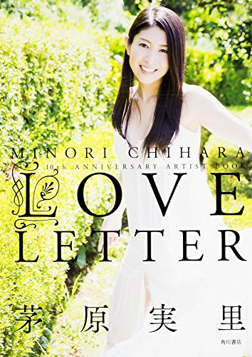 LOVE LETTER 茅原実里