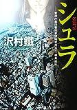 シュラ - 警視庁墨田署刑事課特命担当・一柳美結4 (中公文庫)
