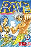 RAVE(13) (少年マガジンコミックス)