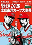 野球次郎VOL.1 広島東洋カープ大事典~「野球太郎」特別編集 (廣済堂ベストムック272号)