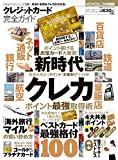 【完全ガイドシリーズ133】 クレジットカード完全ガイド (100%ムックシリーズ)
