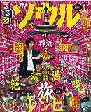 るるぶソウル'10 (るるぶ情報版 A 2)