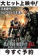 映画「オール・ユー・ニード・イズ・キル」BD/DVD予約受付中